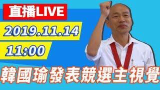 【現場直擊】韓國瑜發表競選主視覺「藍天再現,台灣UP」│2019.11.14