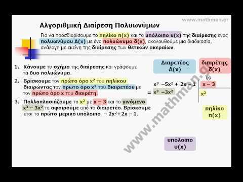 Μαθηματικά - Αλγοριθμική Διαίρεση Πολυωνύμων