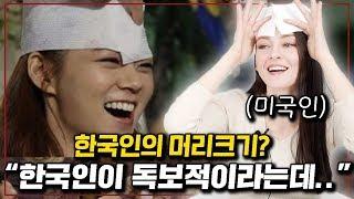 미국여자가 한국인의 머리크기를 보고 충격받은 이유