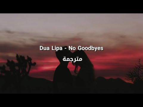 Dua Lipa - No Goodbyes مترجمة