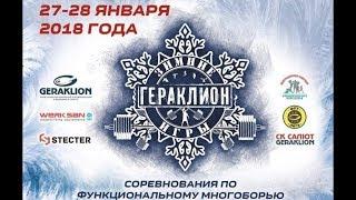 Зимние Игры «Гераклион» по функциональному многоборью 2018