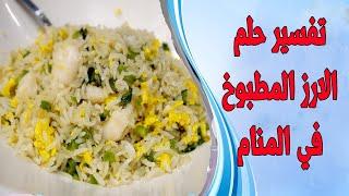 رؤية طبخ الأرز في المنام