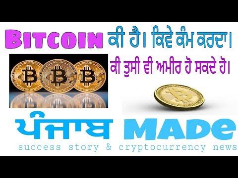 What Is Bitcoin In Punjabi, Punjab Made, ਬਿਟਕੌਇਨ ਕੀ ਹੈ ਕਿਵੇਂ ਕੰਮ ਕਰਦਾ ਹੈ।