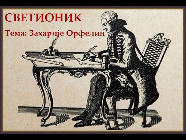 Светионик: Сећање на Захарија Орфелина