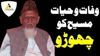 Muhammad Ishaq Madni : Avoid the Topic of Death of Prophet Isa (as) وفات و حیات مسیح کو چھوڑو