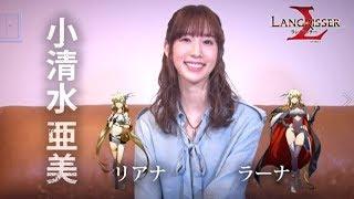 『ランモバ』小清水亜美さんからのメッセージ 小清水亜美 検索動画 6