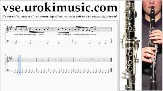 Как играть на Кларнете Passenger Let Her Go часть 2 самоучитель уроки обучение ноты школа курсы