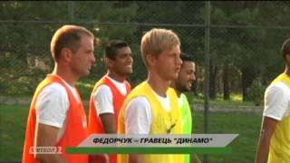 Динамо заключило контракт с Федорчуком