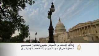 """الكونغرس يناقش قانون """"مكافحة حركة مقاطعة إسرائيل"""""""
