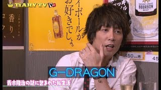 青木アニキが恋愛事情を告白!?モノマネ試作中のG-DRAGONを特別公開! ...