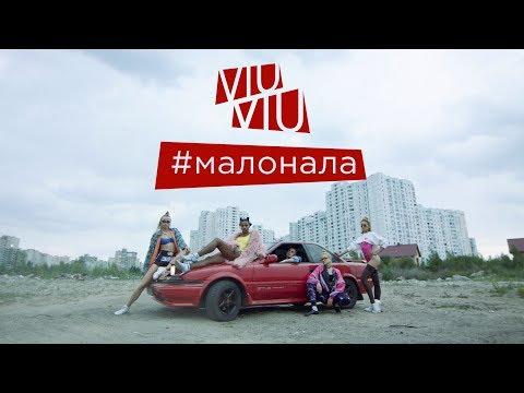 VIU VIU - #МАЛОНАЛА (ПРЕМЬЕРА КЛИПА 2017)