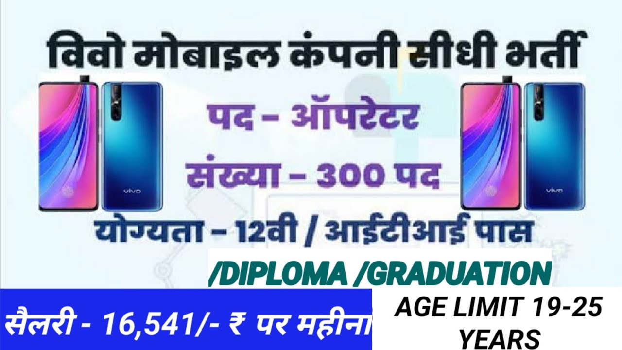 Vivo mobiles Indian private limited salary 1654/- per month 2020