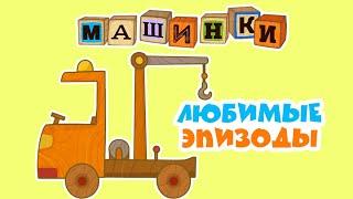 Машинки - Любимые эпизоды - Эвакуатор Лимузин Автобус | Новый мультсериал
