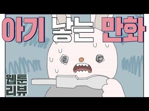 네이버 웹툰 '아기 낳는 만화' 리뷰