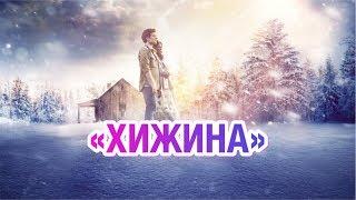 """Про Фильм """"ХИЖИНА"""". Алексей Светлов"""