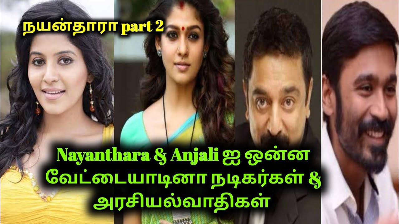Download Nayanthara & Anjali ஐ ஒன்ன வேட்டையாடினா நடிகர்கள் & அரசியல்வாதிகள் | Actress Gossip | 70 MM - Part 2