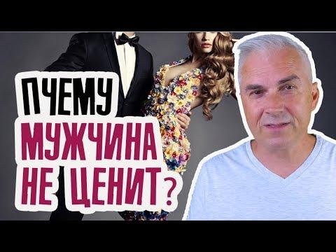 Что ценят мужчины в женщинах? Александр Ковальчук