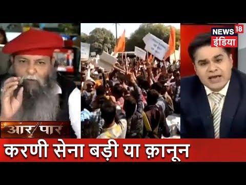 Aar Paar | करणी सेना बड़ी या क़ानून? | Film Padmavat पर देश की सबसे बड़ी बहस | News18 इंडिया