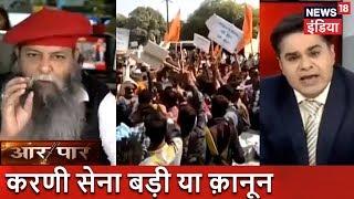 Aar Paar | करणी सेना बड़ी या क़ानून? | Film Padmaavat पर देश की सबसे बड़ी बहस | News18 इंडिया