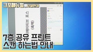 [크포 시설] 7층 공유 프린트 스캔 안내