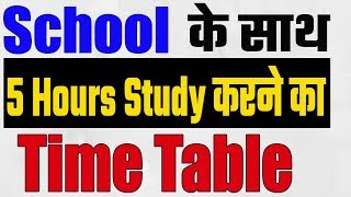 Best Time Table For Studies With School and Tuition || How to Make Time Table Like Topper Student