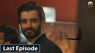 ALIF - Last Episode    English Subtitles    14th Mar 2020 - HAR PAL GEO
