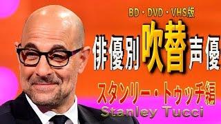 俳優別 吹き替え声優 153 スタンリー・トゥッチ編
