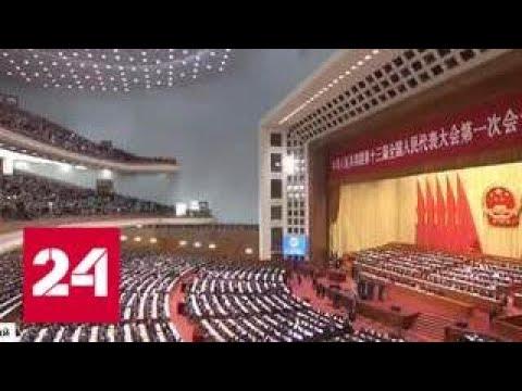 В Пекине открылась сессия Всекитайского собрания народных представителей - Россия 24