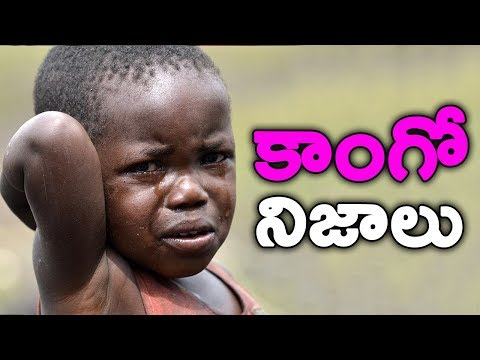 Surprising facts about the Congo in telugu    T Talks