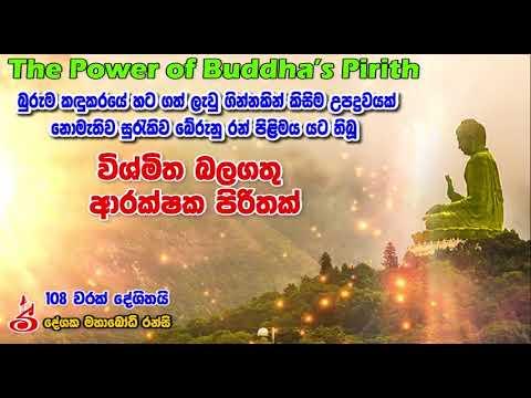 විශ්මිත බලගතු ආරක්ෂක පිරිතක් The Power of Buddha's Pirith - Vishmitha Balagathu Arakshaka Pirithak