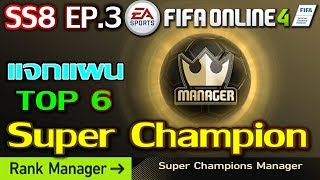FIFA ONLINE 4 MANAGER - เเจกแผน manager - SS8 EP.3 - เเจกแผน TOP 6