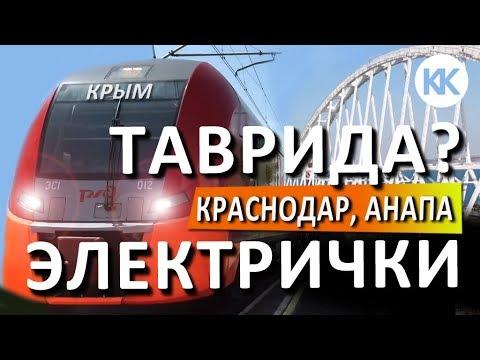 Крымский мост.  Электрички из Тавриды в Анапу и Краснодар через керченский пролив