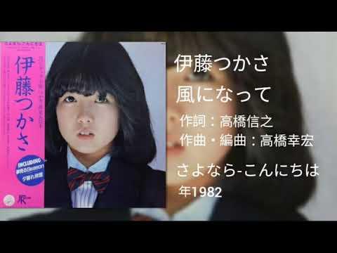 伊藤つかさ - 風になって [1982]