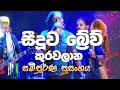 Seeduwa Brave Live at Kurawalana Full Show   Full HD   Sinhala Nonstop Songs 2019