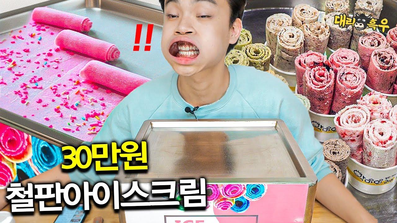 30만원짜리 철판아이스크림기계는 뭔가 다를까?