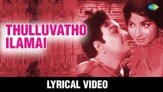 Thulluvatho Illamai Lyrical Song Kudiyiruntha Kovil MGR Jayalalitha Tamil Disco Song