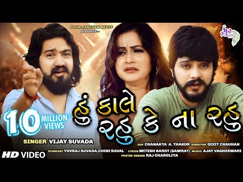 Vijay suvada new song - Hu kale rahu ke na rahu - HD gujarati song new 2018