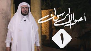 أحوال الرسول / د. عبد الوهاب الطريري