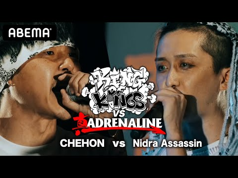 CHEHON vs Nidra Assassin:KING OF KINGS vs 真 ADRENALINE 1回戦