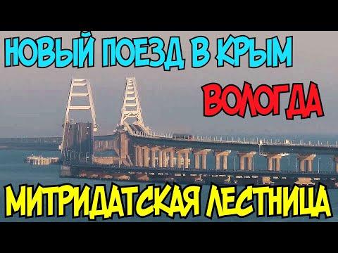 Крымский мост(июнь 2020)СКОРО.Новый