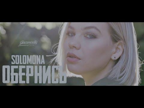 Solomona - Обернись