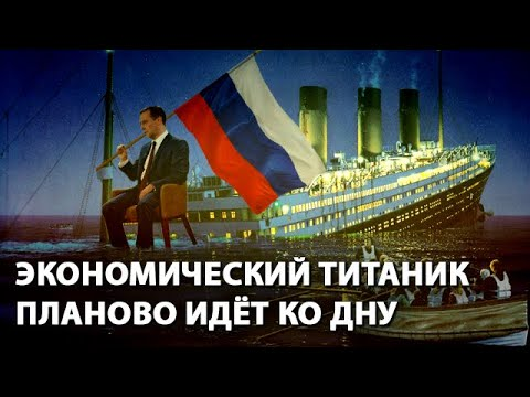 Экономический Титаник РФ