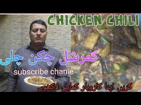 Chicken Chili Recipe|Chicken chili Restaurent Style|By Shamsher Ali