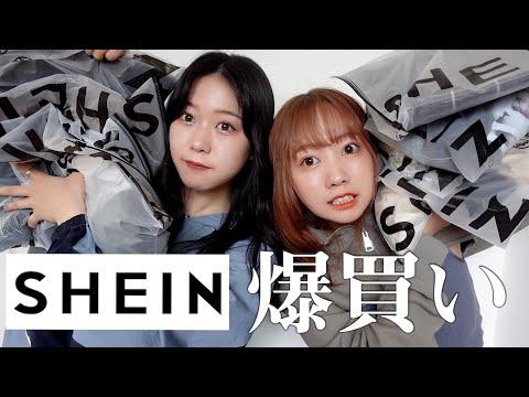 【購入品紹介】話題のSHEINが安すぎて爆買いしすぎてしまった!!