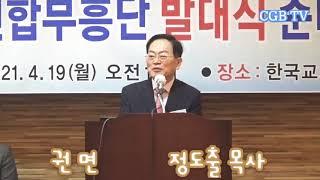 한교연발대식] /권면 /정도출목사 /한교부연수원장 /크…