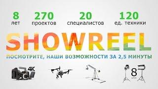 Производство и съемка: Презентаций, Видеорекламы, Роликов, Фильмов