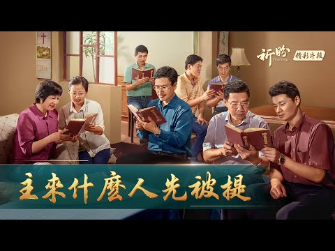基督教會電影《祈盼》精彩片段:主來什麼人先被提