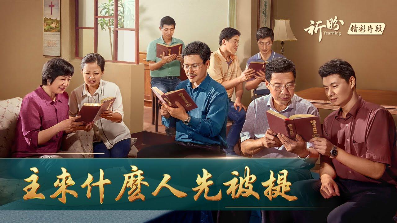 基督教会电影《祈盼》精彩片段:主来什么人先被提