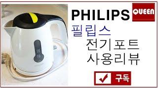[생활리뷰] Philips * 필립스 * 전기포트 사용…