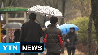 [날씨] 오늘 큰 추위 없지만, 오후부터 전국 눈비 / YTN (Yes! Top News)